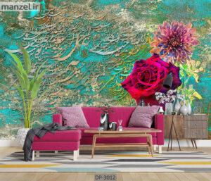 پوستر دیواری طرح گل و شعر DP-3012