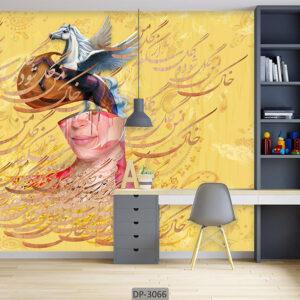 پوستر دیواری طرح چهره و شعر DP-3066