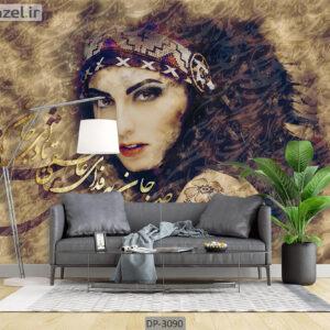پوستر دیواری طرح چهره و شعر DP-3090