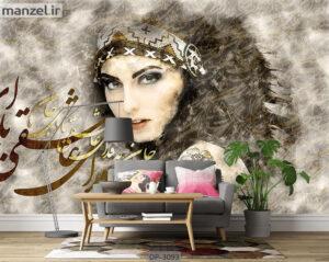 پوستر دیواری طرح مد و زیبایی DP-3094