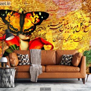 پوستر دیواری طرح چهره و شعر DP-3095