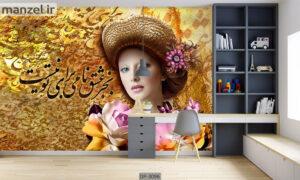 پوستر دیواری طرح چهره و شعر DP-3096