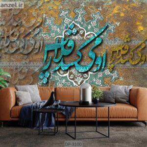 پوستر دیواری طرح شعر نستعلیق DP-3100