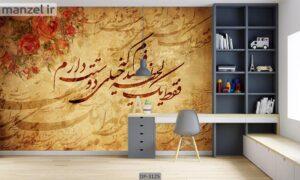 پوستر دیواری طرح سنتی DP-3124
