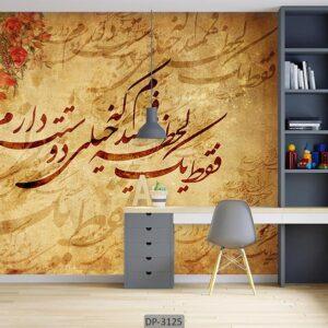 پوستر دیواری طرح شعر نستعلیق DP-3125