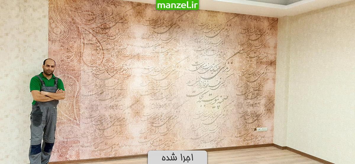 پوستر دیواری اجرا شده طرح نستعلیق