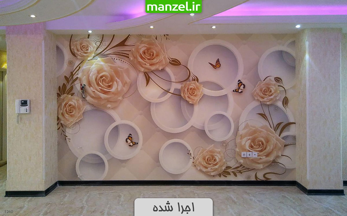 کاغذ دیواری سه بعدی طرح گل اجرا شده 1260