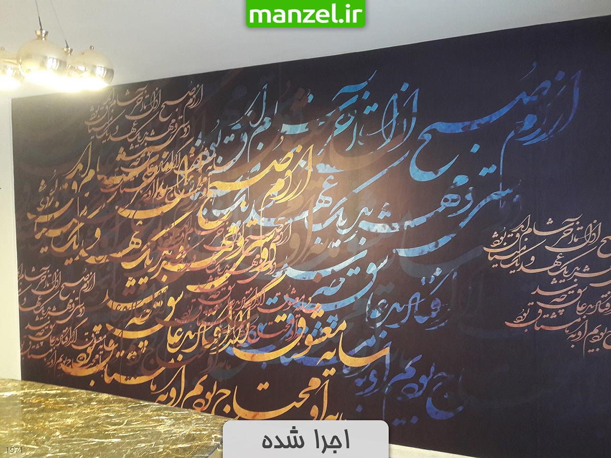 پوستر دیواری اجرا شده طرح نستعلیق اجرا شده 1971