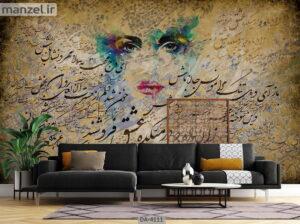 پوستر دیواری طرح چهره و خط نستعلیق ۴۱۱۱-DA
