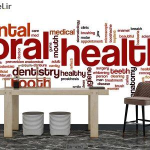 پوستر دیواری دندانپزشکی کد DA-4367