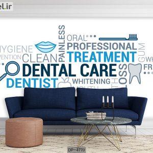 پوستر دیواری دندانپزشکی کد DP-4770